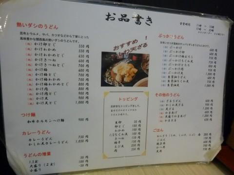 P1000404komuginominori_ks.jpg