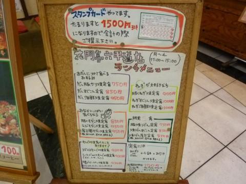 P1000529okonomikamon_ks.jpg