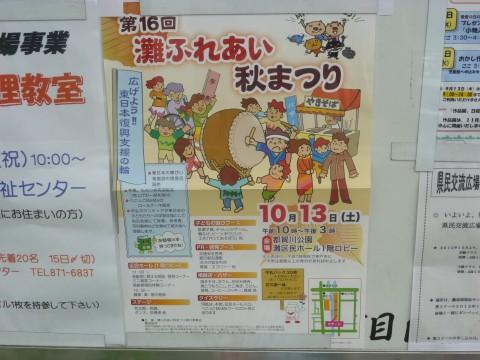 P10005872012nadafureai_ks.jpg