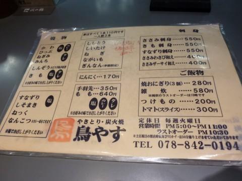 P1000779toriyasu_ks.jpg
