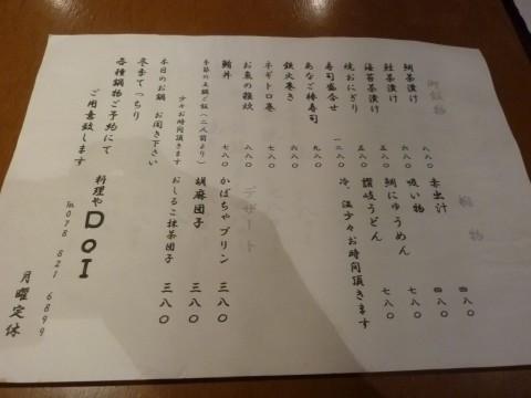 P1000794doi_ks.jpg