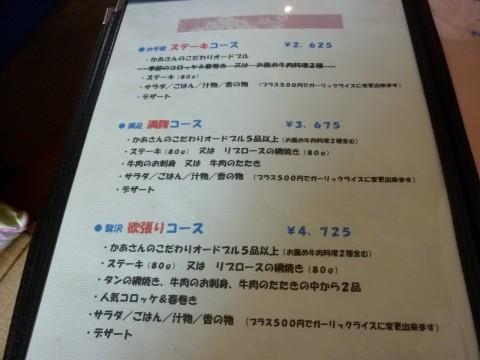 P1000987mohaya_ks.jpg