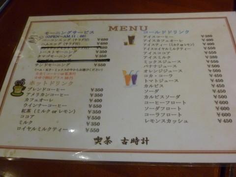 P1010953furudokei_ks.jpg