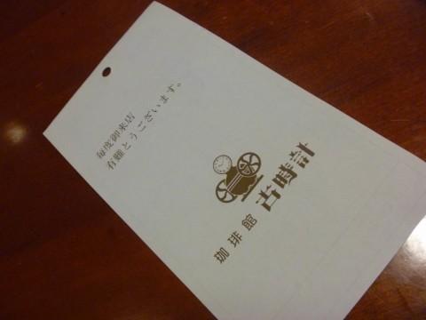 P1010959furudokei_ks.jpg