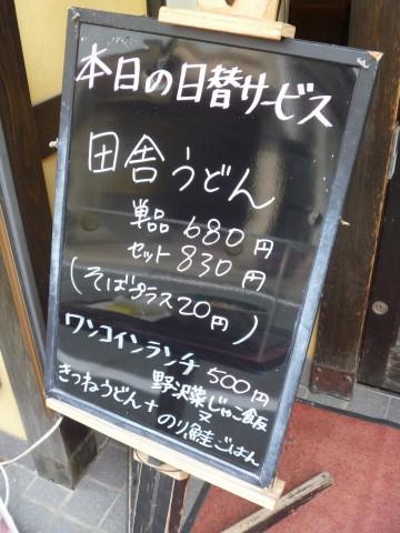 P1020607ougiya_ks.jpg