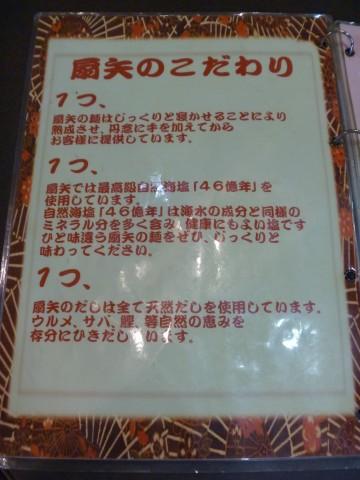 P1020609ougiya_ks.jpg