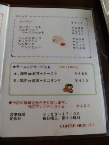 P1030424cocohagiwara_ks.jpg