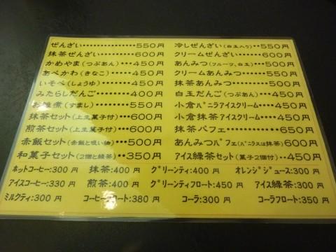 P1060929ikutadou_ks.jpg