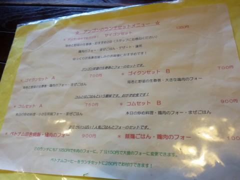 P1070639angon_ks.jpg