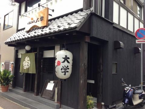 IMG_0032daigaku_ks.jpg