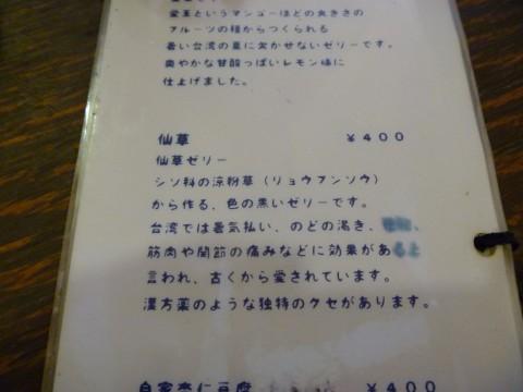 P1000903shouyou_ks.jpg