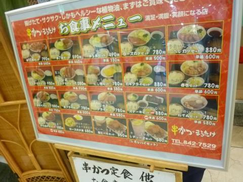 P1010036marutake_ks.jpg