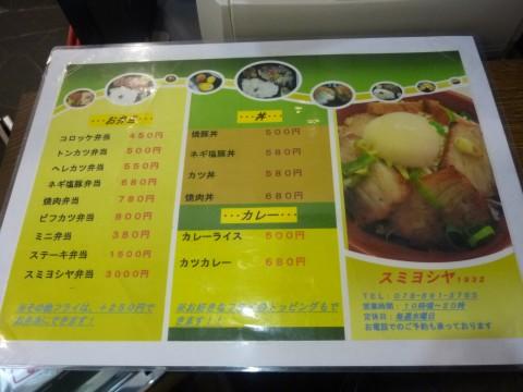 P1010144sumiyosiya_ks.jpg