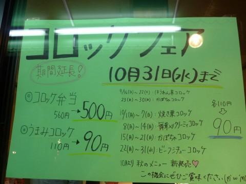 P1010149umamiya_ks.jpg