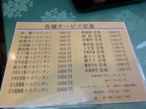 P1010241touashokudou_ks.jpg