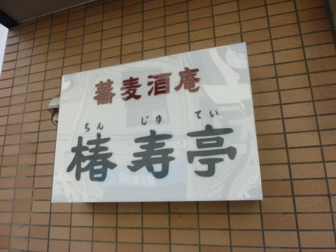 P1010450tinjyutei_ks.jpg