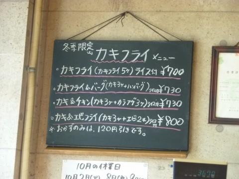 P1010618mogumogu_ks.jpg
