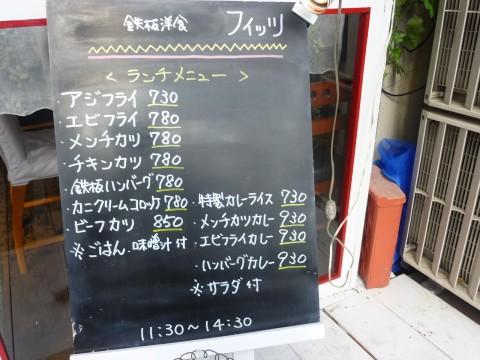 P1010676teppanyoushoku_ks.jpg