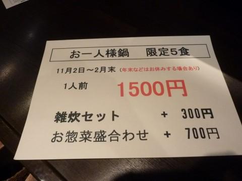 P1010743okaeri_ks.jpg