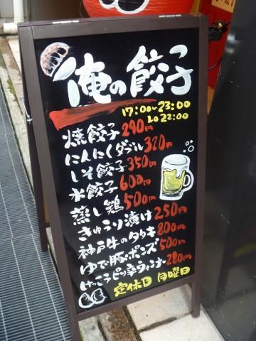 P1020124orenogyouza_ks.jpg