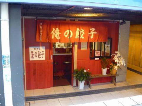 P1020125orenogyouza_ks.jpg