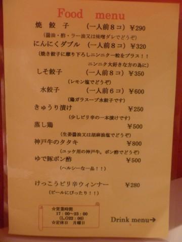 P1020131orenogyouza_ks.jpg