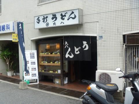 P1020240daihati_ks.jpg