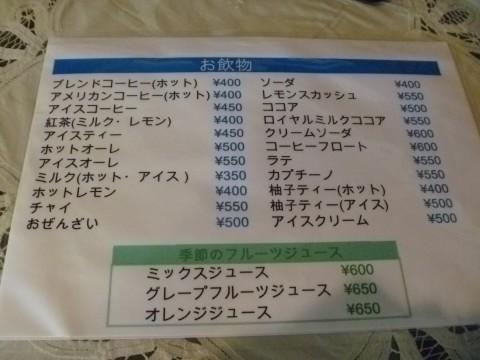 P1020581esupowaru_ks.jpg