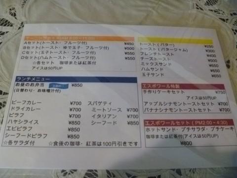 P1020582esupowaru_ks.jpg