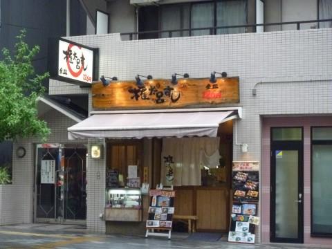 P1030359gontarosusi_ks.jpg
