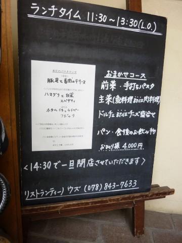 P1080862uzu_ks.jpg