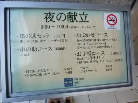 P1010711kusinosuke_ks.jpg
