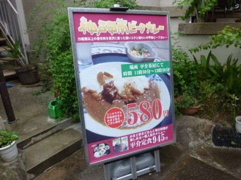 P1010824heisukechaya_ks.jpg