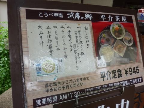 P1010834heisukechaya_ks.jpg