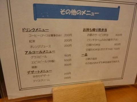 P1010859amanatushokudou_ks.jpg