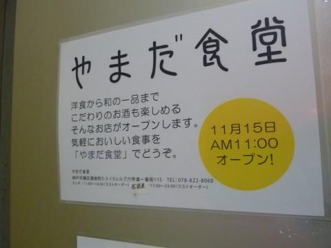 P1010911yamadashokudou_ks.jpg