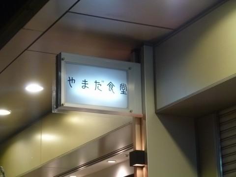 P1010912yamadashokudou_ks.jpg