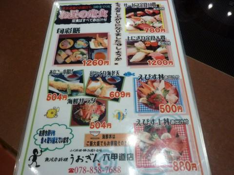 P1010926uoginsusi_ks.jpg