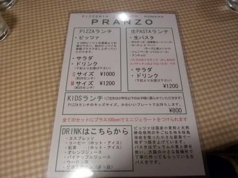 P1010936pizatakaha_ks.jpg