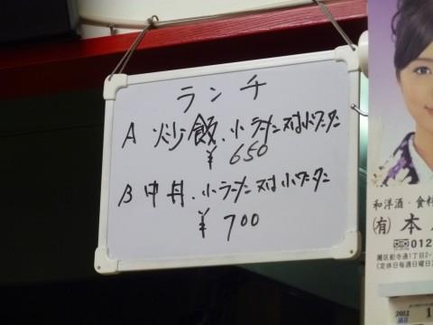 P1020001sairaihanten_ks.jpg