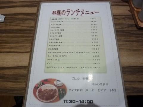 P1020021yamadashokudou_ks.jpg