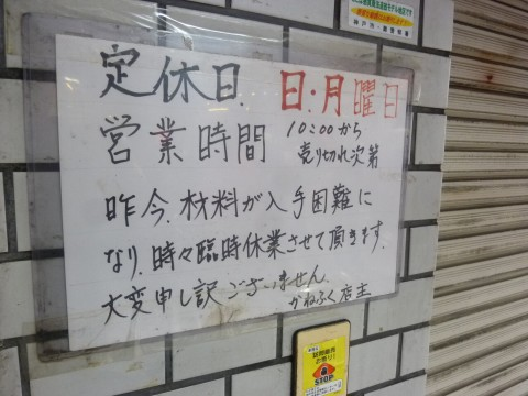 P1080898kanefuku_ks.jpg