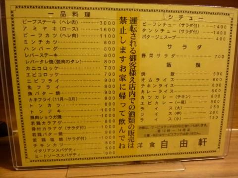 P1020505jiyuuken_ks.jpg