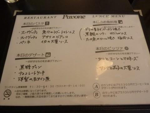 P1020597pavone_ks.jpg