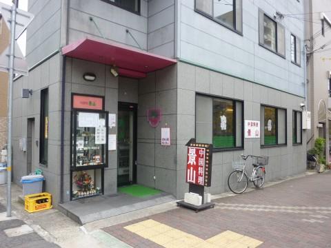 P1020644keizan_ks.jpg
