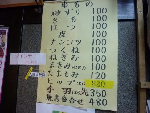 P1020801toriyosi_ks.jpg