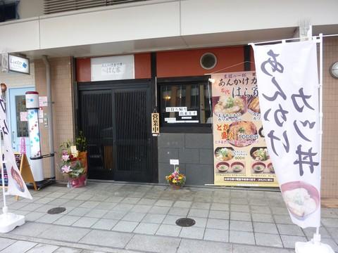 P1020892haraya_ks.jpg