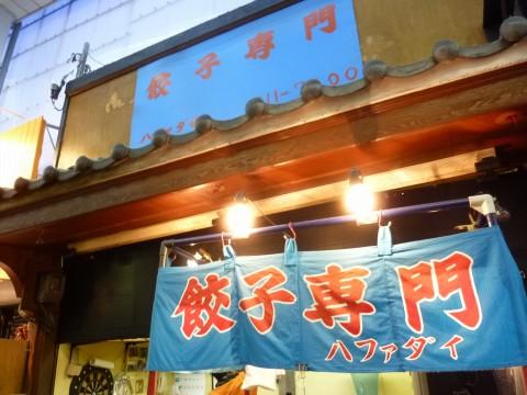 P1020927hafadai_ks.jpg