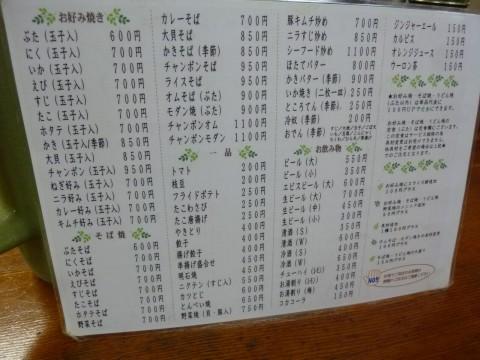 P1030459hinodemoriya_ks.jpg