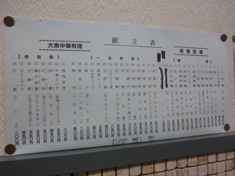 P1030558ikkanrou_ks.jpg